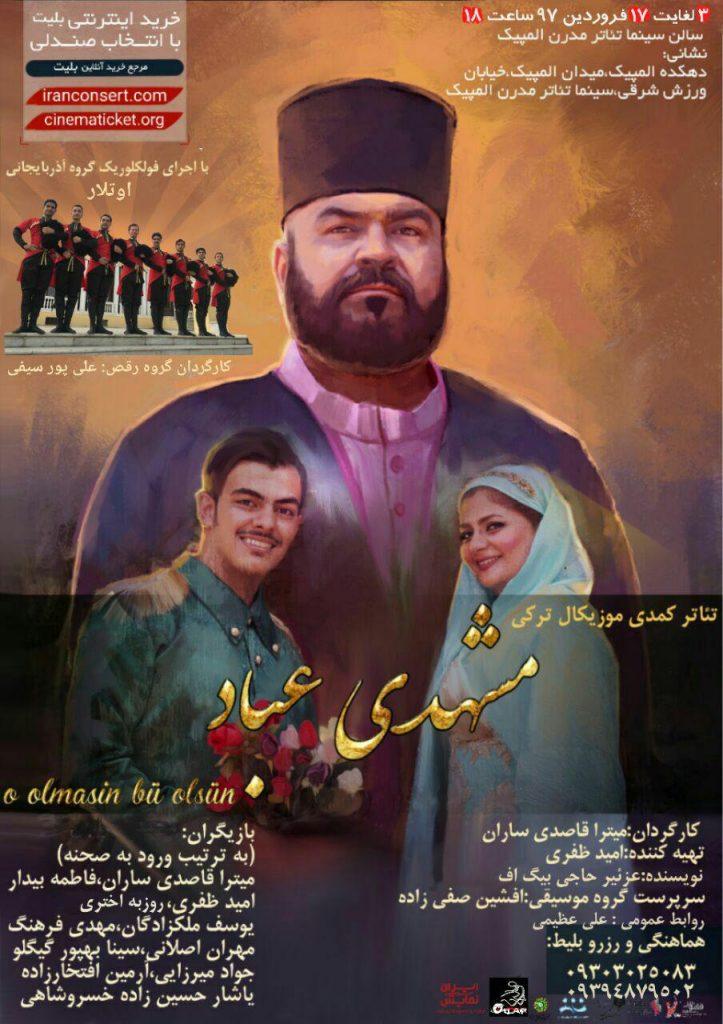تئاتر فولکلوریک مشهدی عباد با اجرای گروه هنری اوتلار