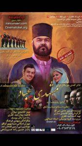 تئاتر کمدی موزیکال مشهدی عیباد با اجرای گروه رقص آذربایجانی اوتلار، خرداد و تیرماه 1397، جهت خرید بلیط روی تصویر کلیک نمایید